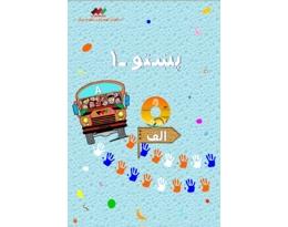 Pashto for kids 2-7 years